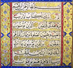 Collaboration in Cataloging: Islamic Manuscripts at Michigan
